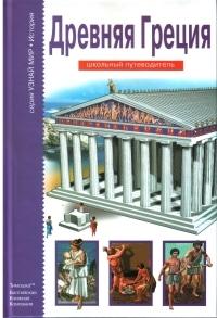 Древняя Греция : Школьный путеводитель