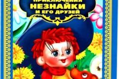 Носов Н.Незнайка