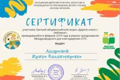 Сертификат Андреевой Ирине Владимировне