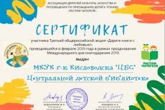 Сертификат ЦДБ